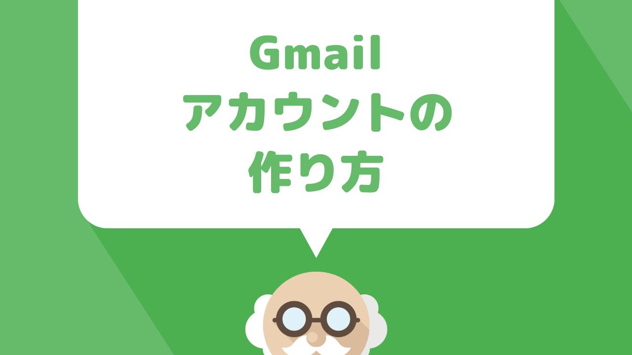 アフィリエイトをするなら作っておきたいGmailアカウントの作成手順を解説