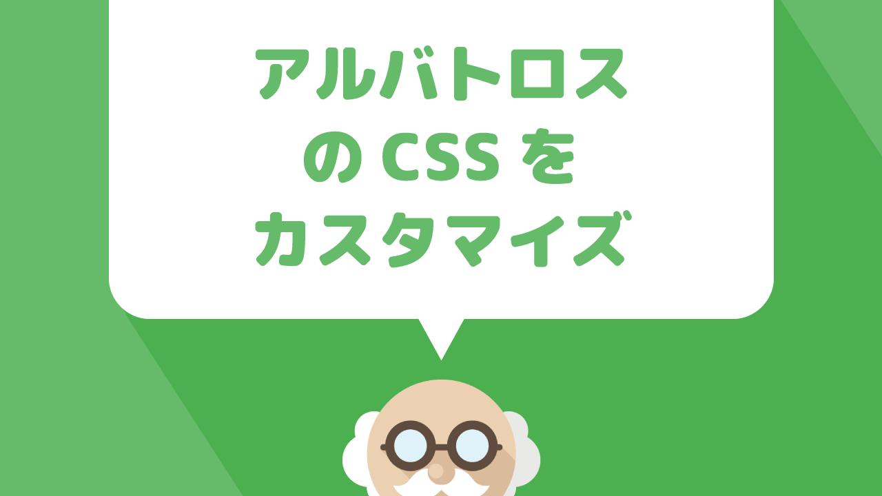 WordPressテーマ「アルバトロス」のタブレットのサイト表示をCSSでPC表示に変更した方法!