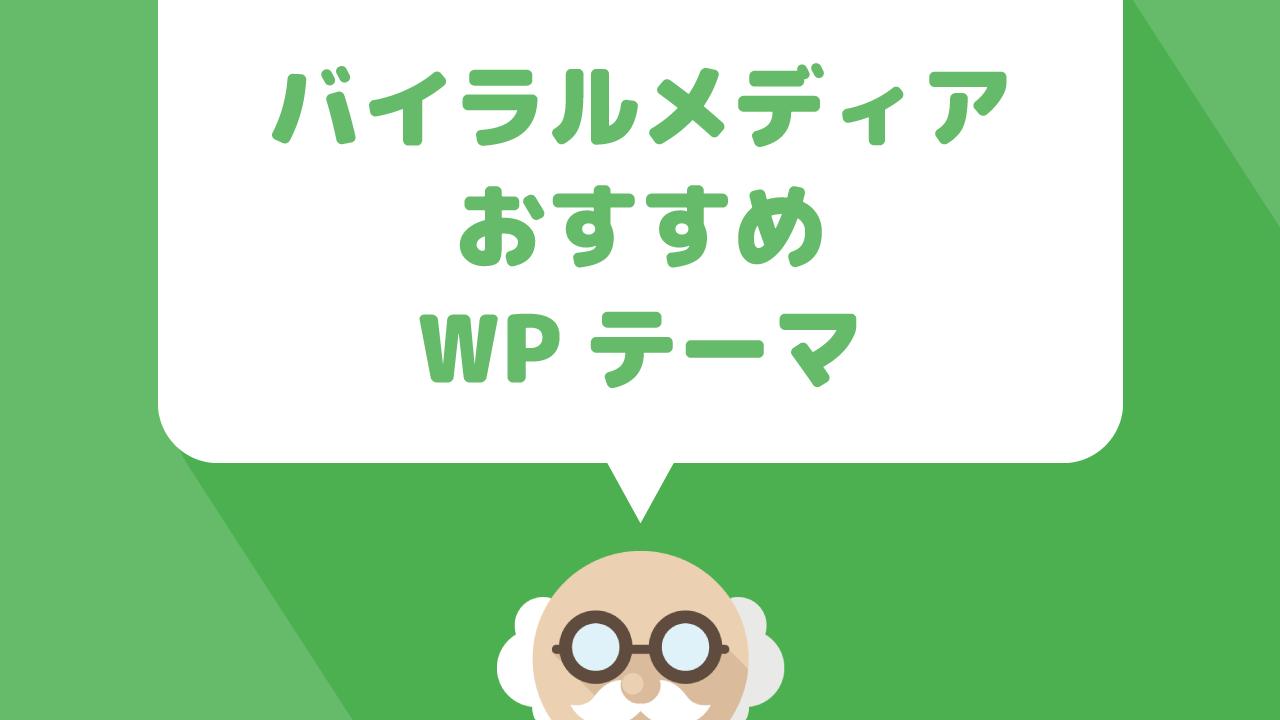 """ゼロから学ぶ""""バイラルメディア""""の作り方!WordPress&テーマ編"""