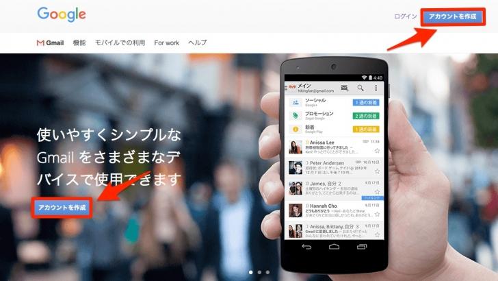 Google_の無料ストレージとメール
