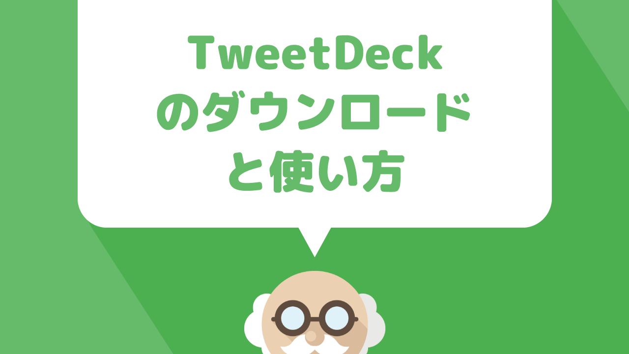 TweetDeckのダウンロードから使い方までを解説