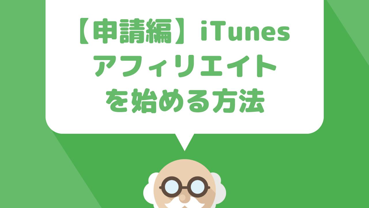 iTunesアフィリエイトを始める方法【申請編】