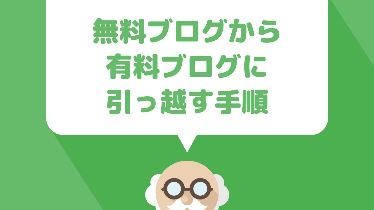 Ameba Blog(アメブロ)やその他の無料ブログから独自ドメインに移行(引っ越し)を考えている方のためのドメインの取得・サーバー契約・WordPressの設置方法を解説