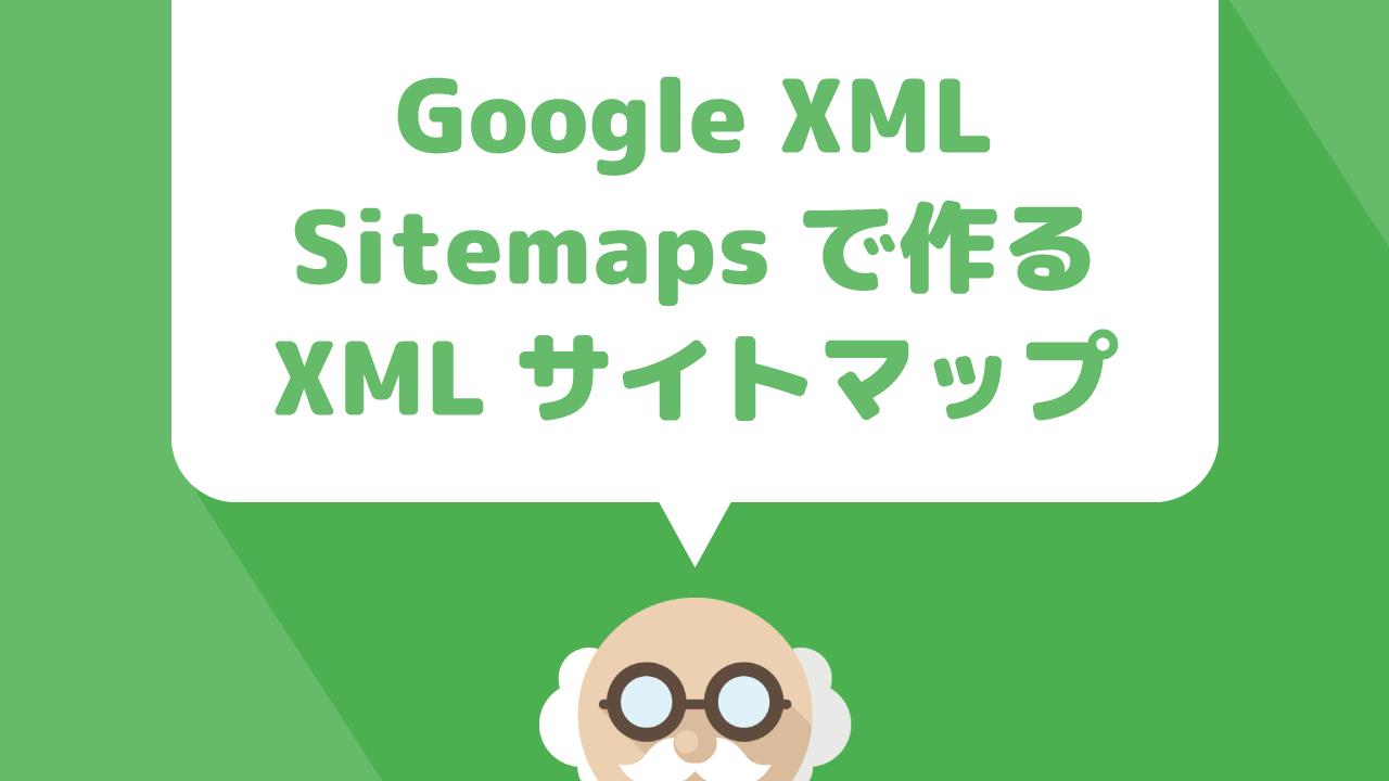 wordpressプラグイン【Google XML Sitemaps】を使って簡単にXMLサイトマップをサーチコンソールに設定する方法