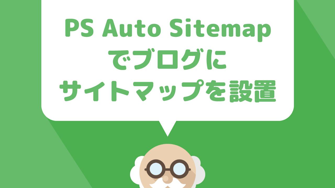 wordpressプラグイン【PS Auto Sitemap】を使って簡単にサイトマップをブログに表示させる方法