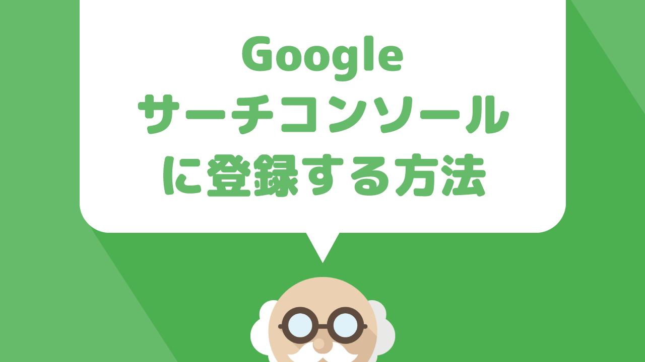 WordPressで作ったブログやウェブサイトをGoogleのサーチコンソールに登録する方法を具体的に解説