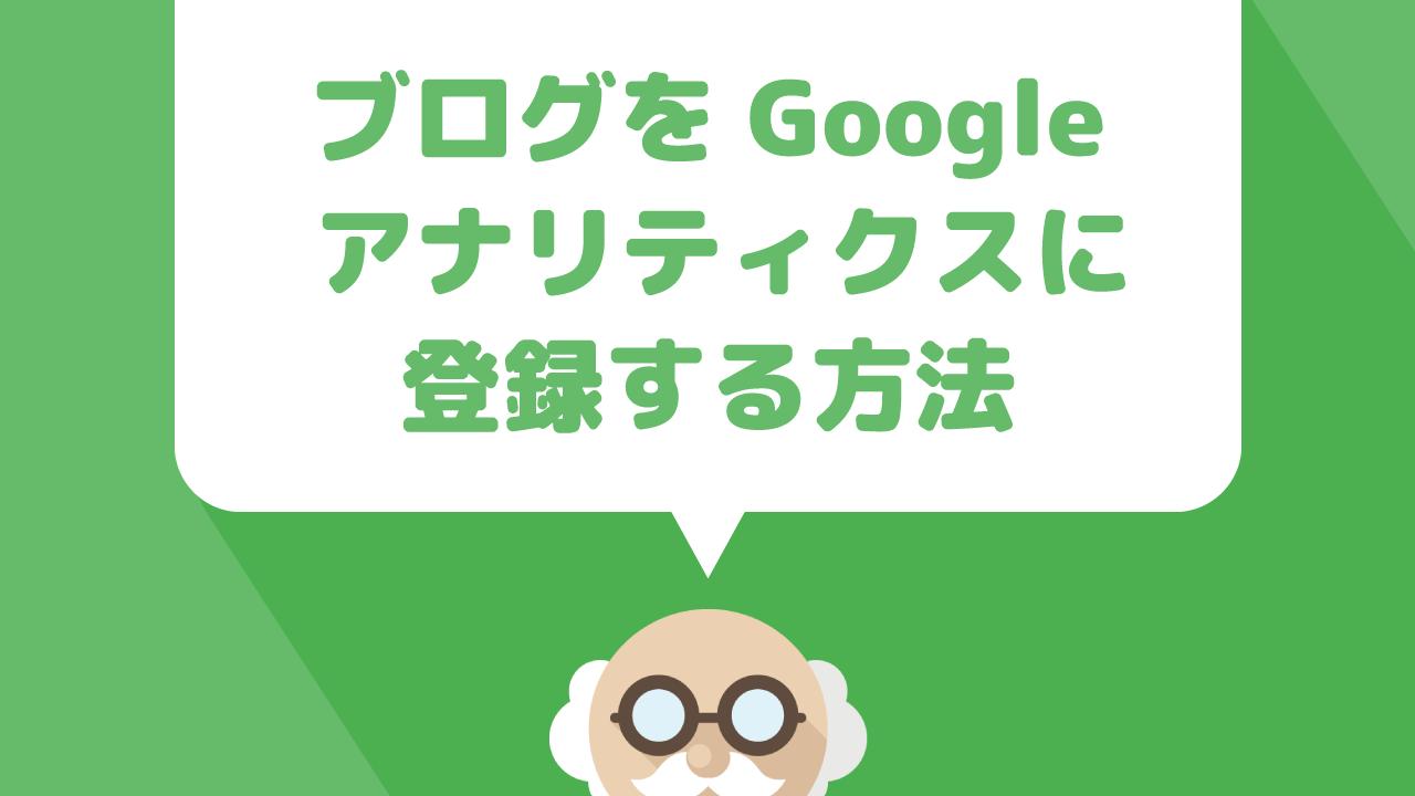 WordPressで作ったブログやウェブサイトを初めてGoogleアナリティクスに登録する方法を解説