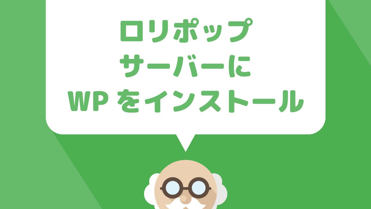 超簡単!レンタルサーバー『ロリポップ』に設置した独自ドメインにWordPressをインストールする方法