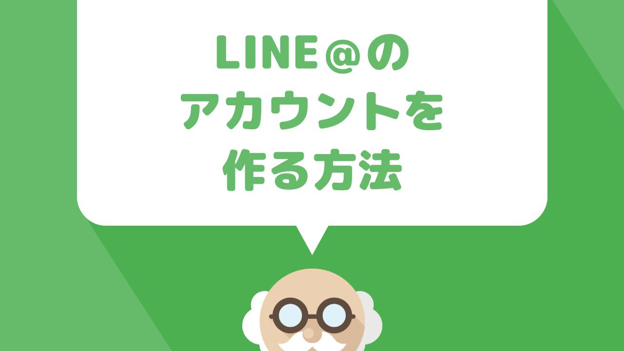 新しいリストマーケティング媒体として注目されている【LINE@】のアカウントを作る方法を解説
