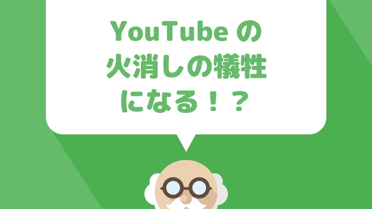 "【Googleの""火消し""の巻き添えか】youtube削除(BAN)祭りは、海外の大手広告出稿スポンサーがGoogleに広告を出稿するのを辞めた理由が原因か?"