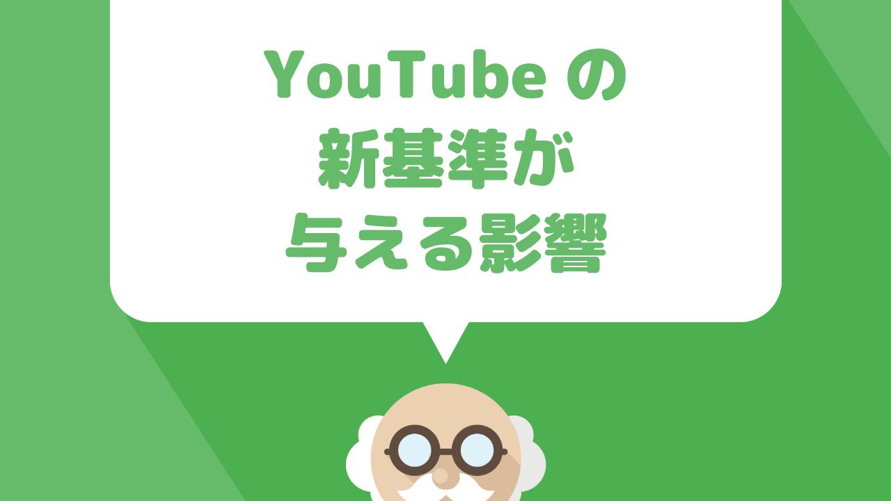 YOUTUBEの広告掲載条件がチャンネルの動画総再生数1万再生以上になったことでYoutubeアフィリエイターに与える影響と今後