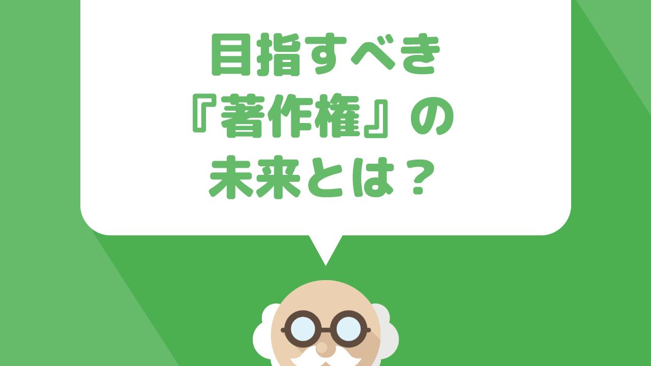 日本の『著作権』に対する取り締まりはもはや化石!クリエイティブ・コモンズの生みの親が語る「法が創造性を圧迫する」という今のデジタルカルチャーにおける法律の問題