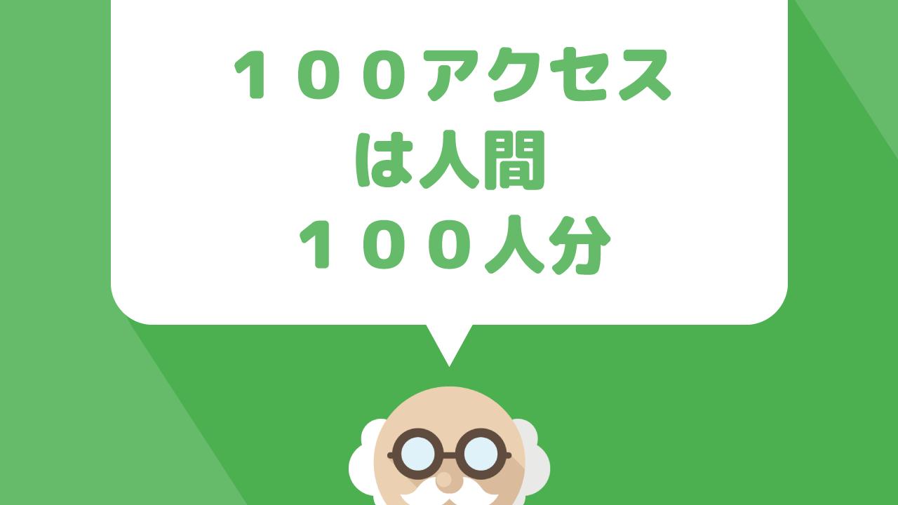 あなたにとって100アクセスは『たったの100アクセス』ですか?