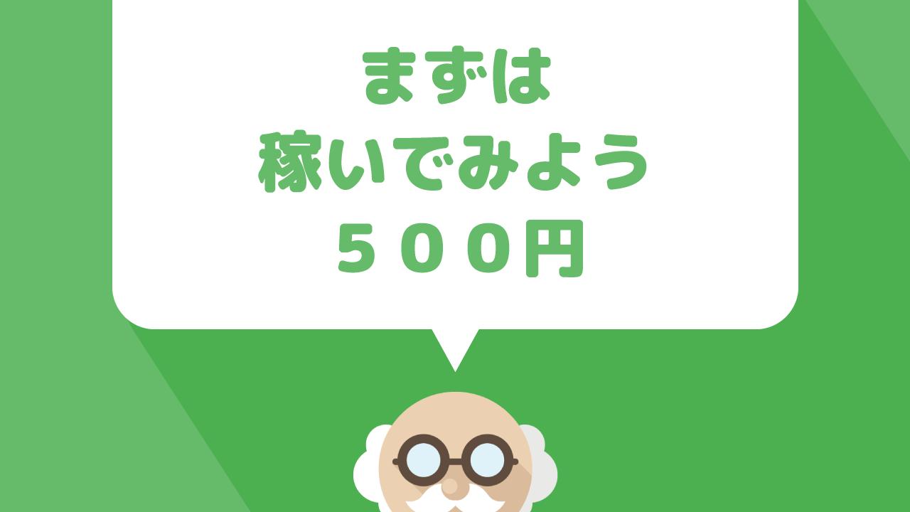 学生や主婦でも簡単!初心者の方がまずはネットで500円から稼ぐ方法