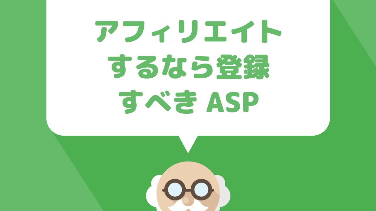 アフィリエイトをするなら最低限登録しておきたいASP(アフィリエイト・サービス・プロバイダ)