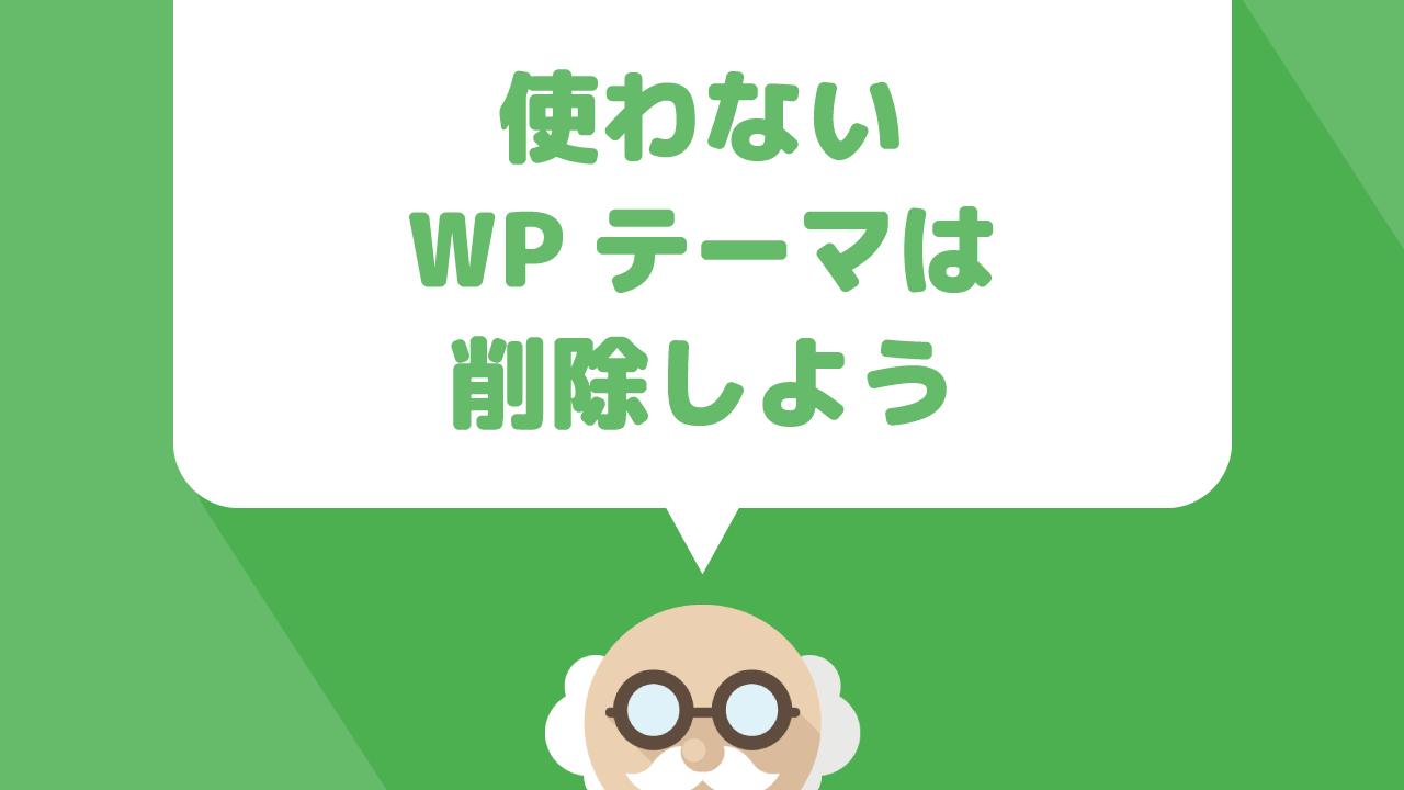 WordPressテーマを削除した方がいい理由と削除方法について解説