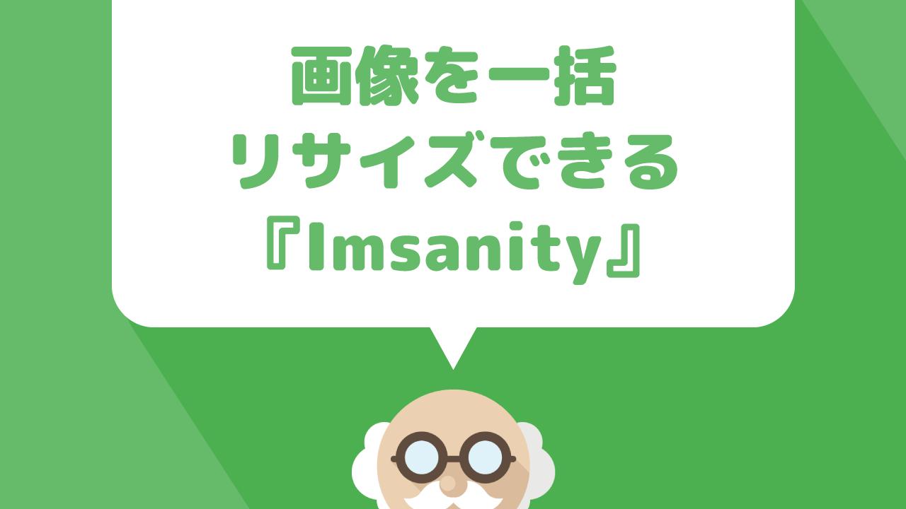 【Imsanity】の設定と使い方!WordPress内の画像を一括リサイズしてブログやサイトの表示スピードを上げて検索エンジンからの評価をアップ