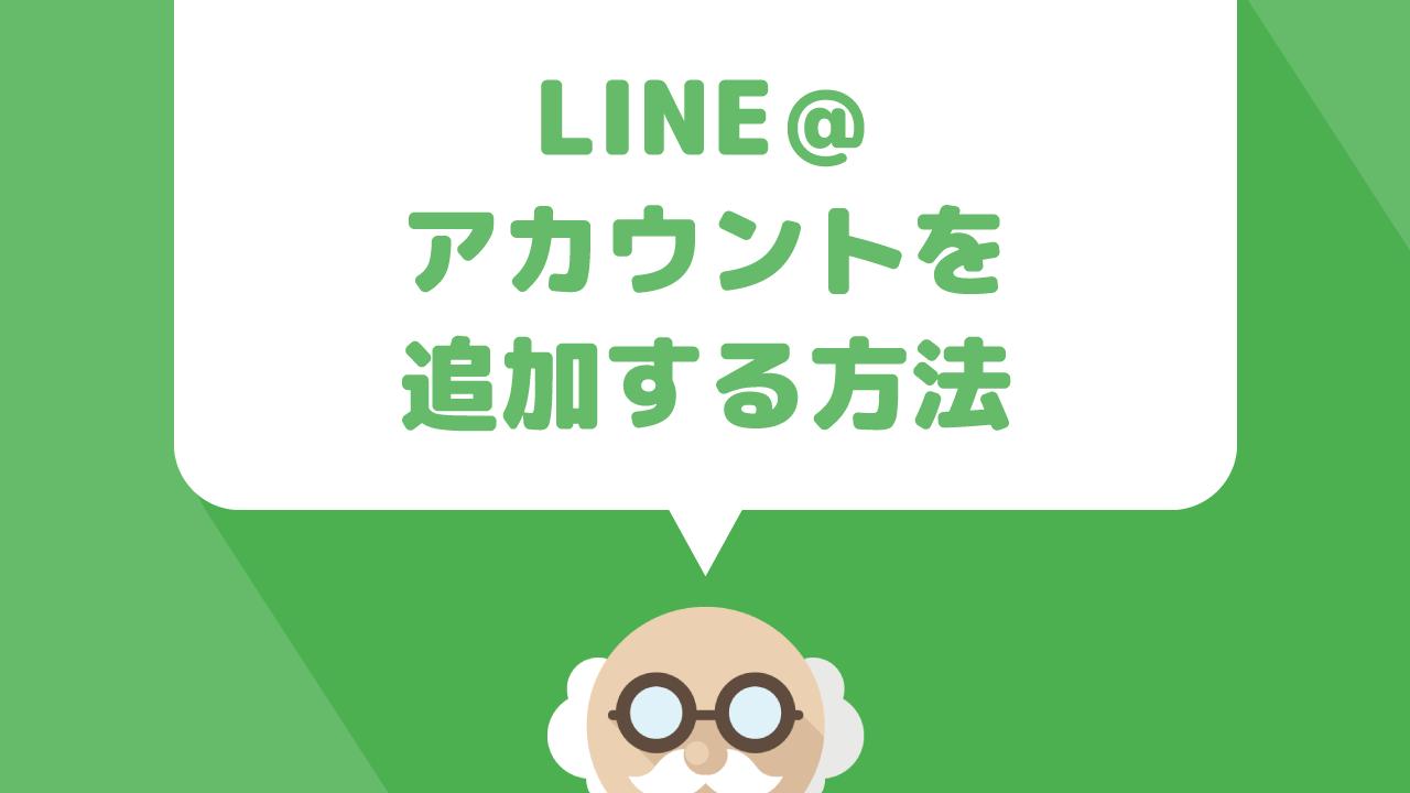 LINE@アカウントを追加する方法を画像付きで分かりやすく解説