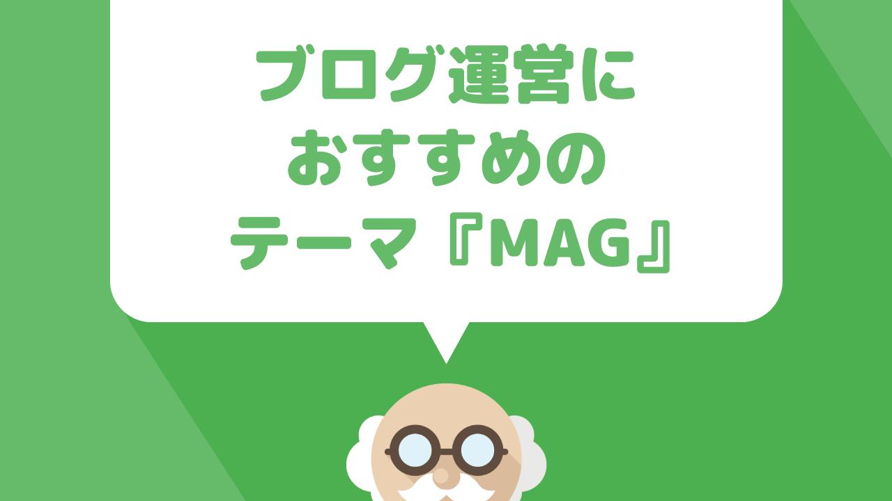 TCDシリーズのWordPressテーマ『MAG』ならブログに運営に最適な理由と機能をレビュー!