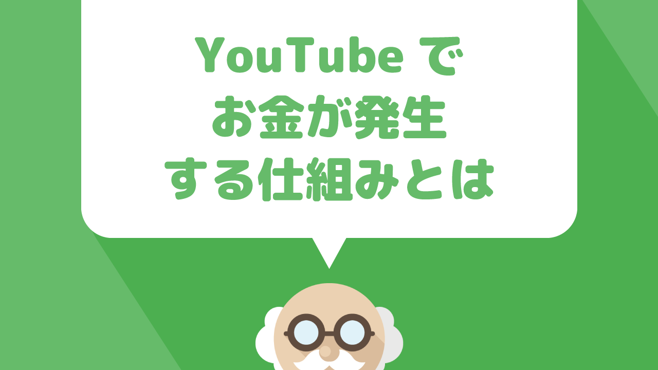 youtubeで動画を投稿するとお金が入る仕組みについて解説