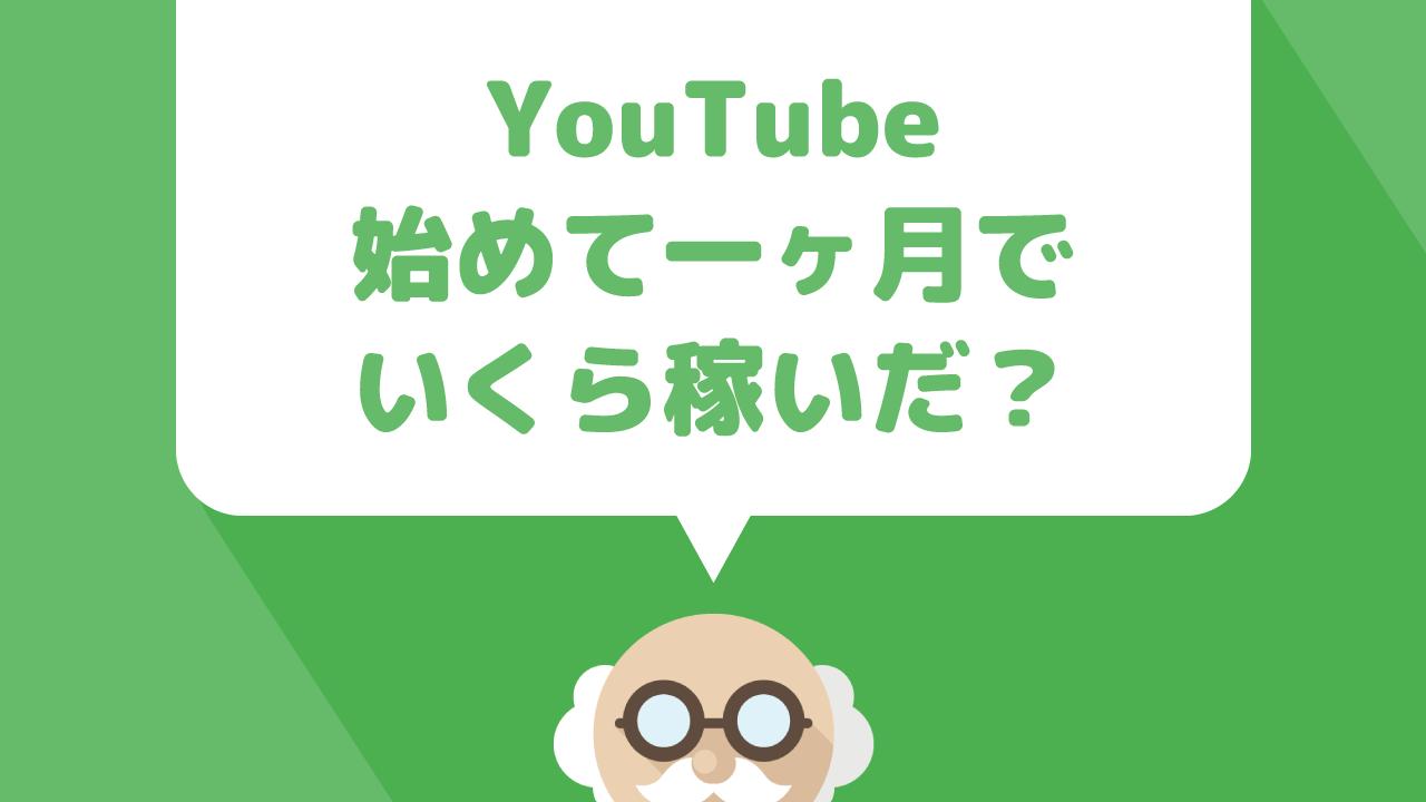 youtubeのアドセンス収入が1ヶ月約6000円になりました。収益などのデータを公開