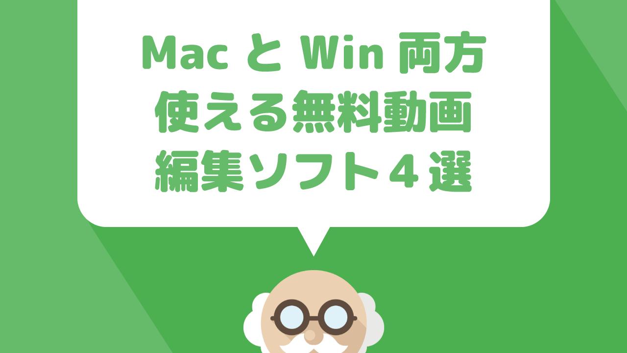 これからyoutubeに挑戦する初心者の方に!WindowsとMacに対応、高機能かつ無料で使い続けられる動画編集ソフトおすすめベスト4!