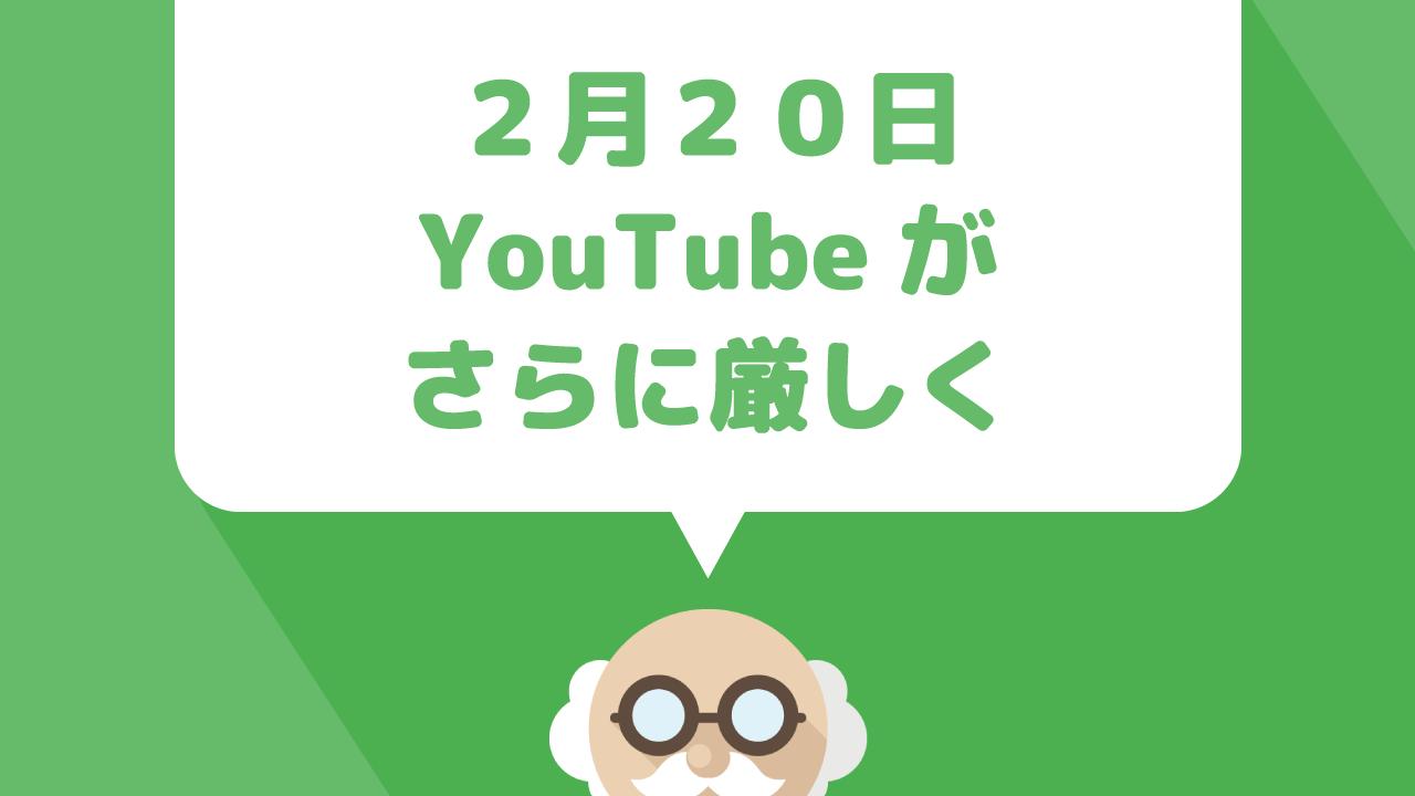2月20日からyoutubeの収益化に関する規約がさらに厳格化!youtubeアフィリエイト実践者に与える影響は?