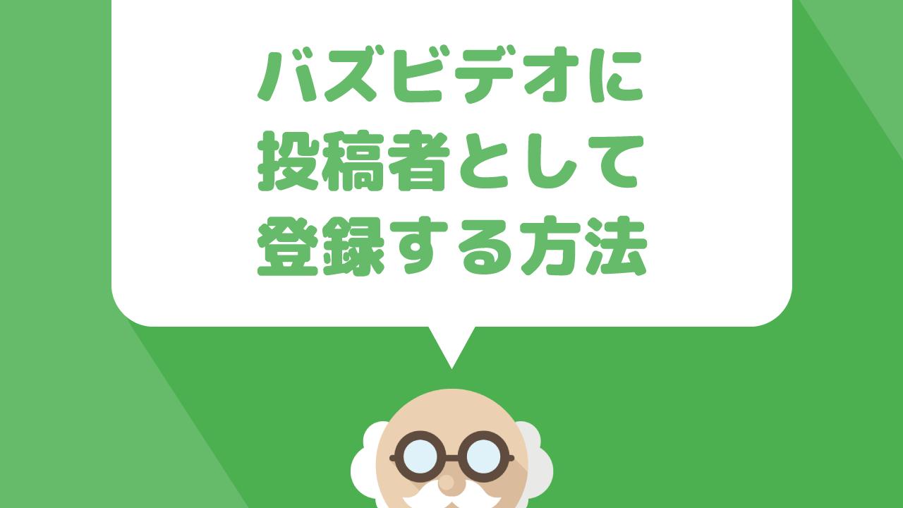 Buzz Video(バズビデオ)に登録する方法