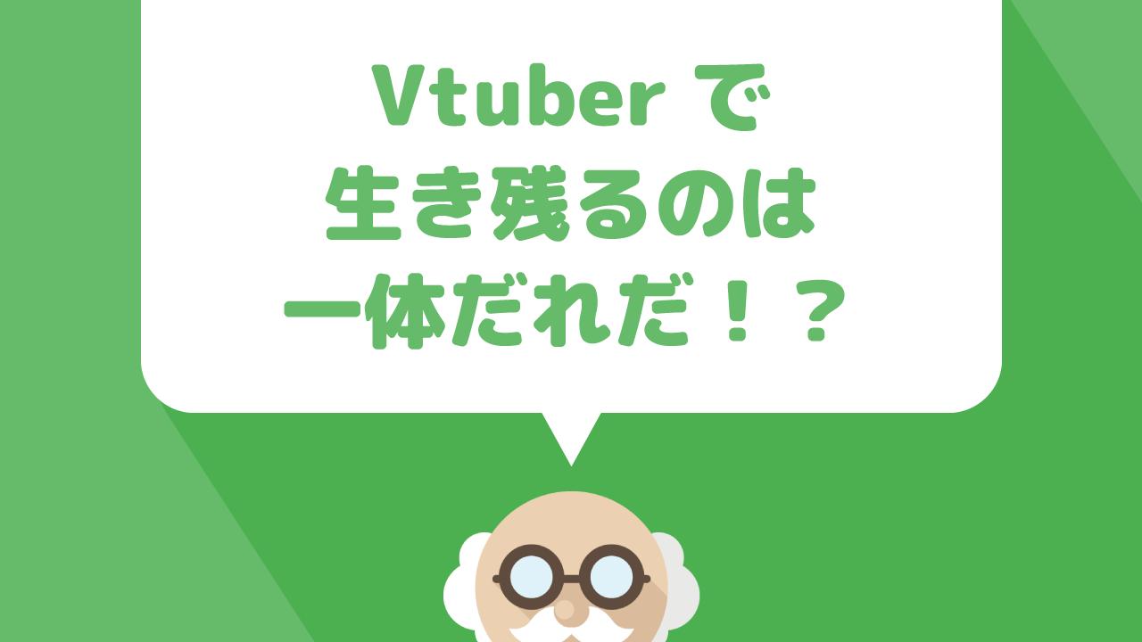 Vtuber(バーチャルユーチューバー)は誰が生き残るのか