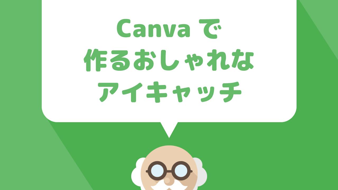 【canva】で簡単に作れるブログ用のおしゃれなアイキャッチ画像のアイディアをご紹介