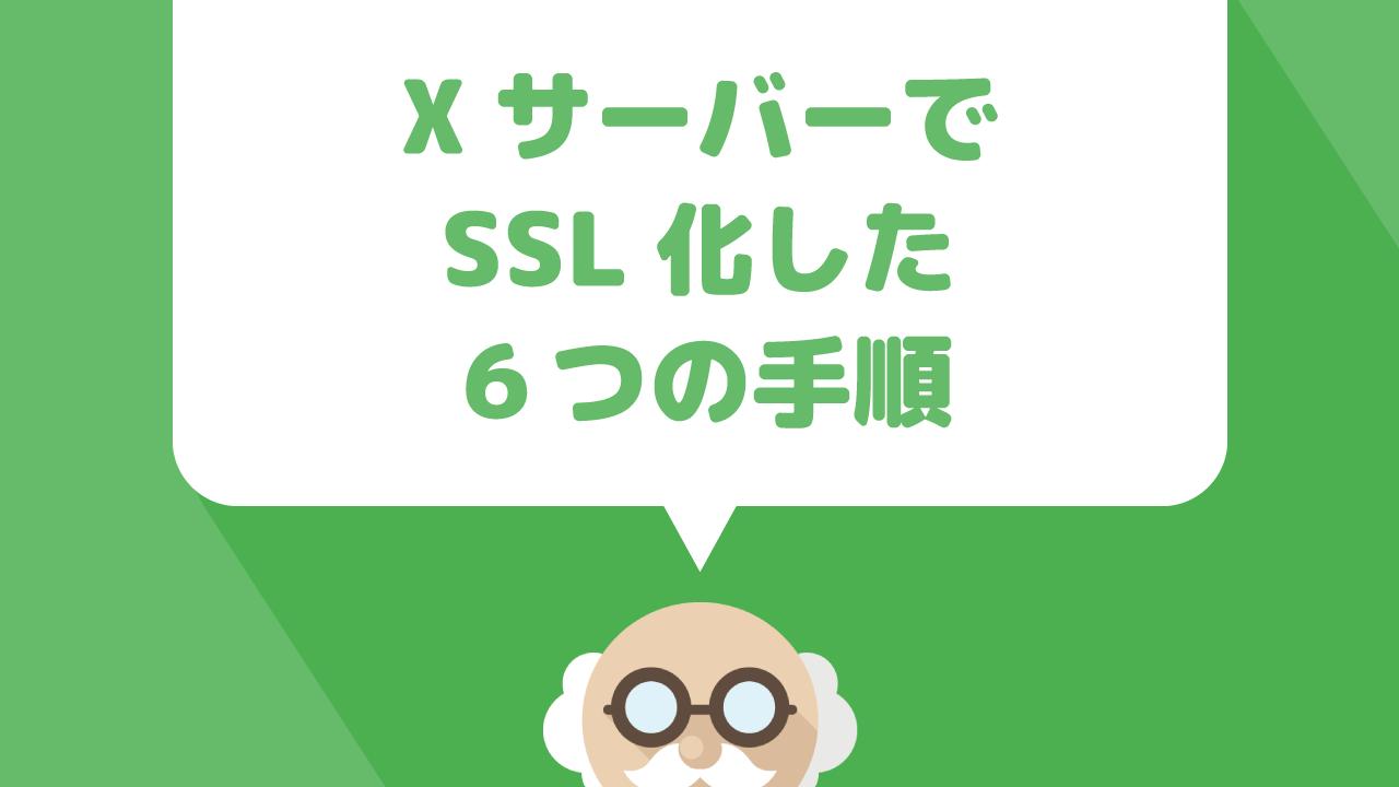 エックスサーバーでWordPressブログをSSL化した方法と6つの手順