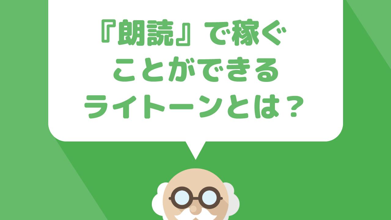 『Writone(ライトーン)』で朗読して副収入GET!使い方と収益の発生の仕組みについて解説