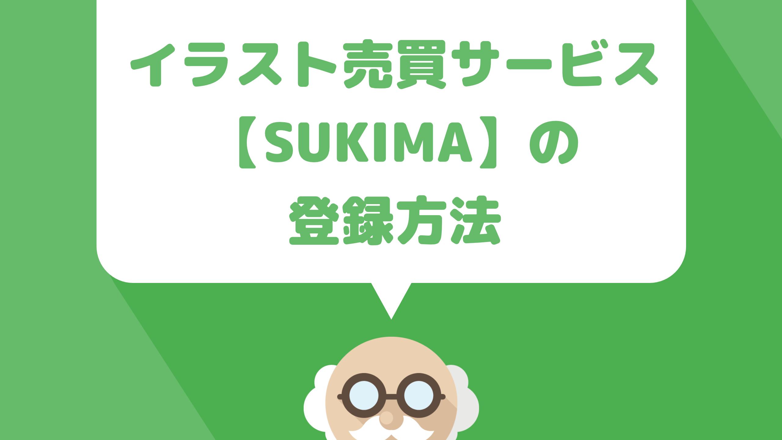 イラスト特化型のスキルシェアサービス【SUKIMA(スキマ)】に登録する方法を解説