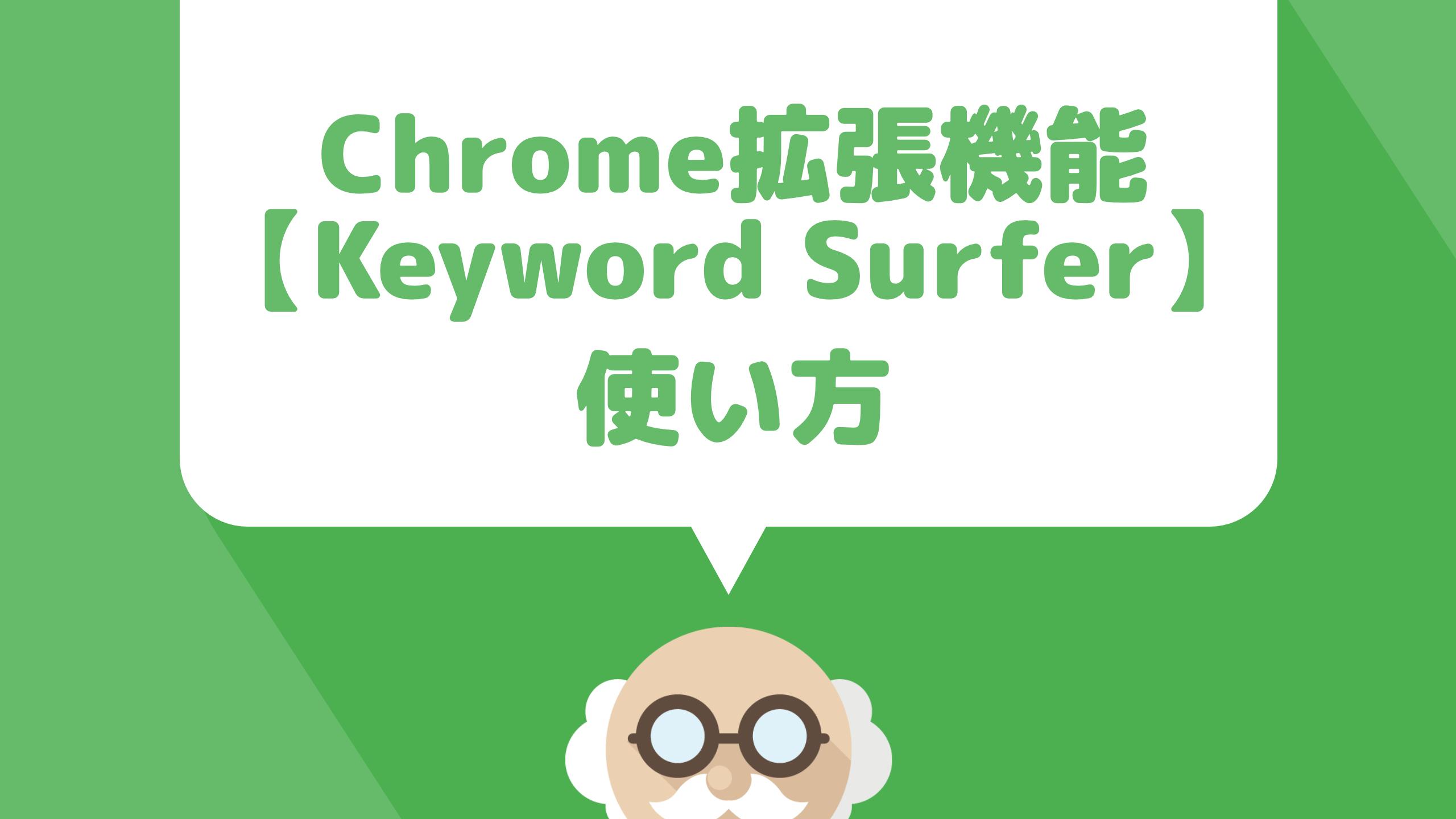 キーワード検索をChrome拡張機能で出来る【Keyword Surfer】の使い方を解説