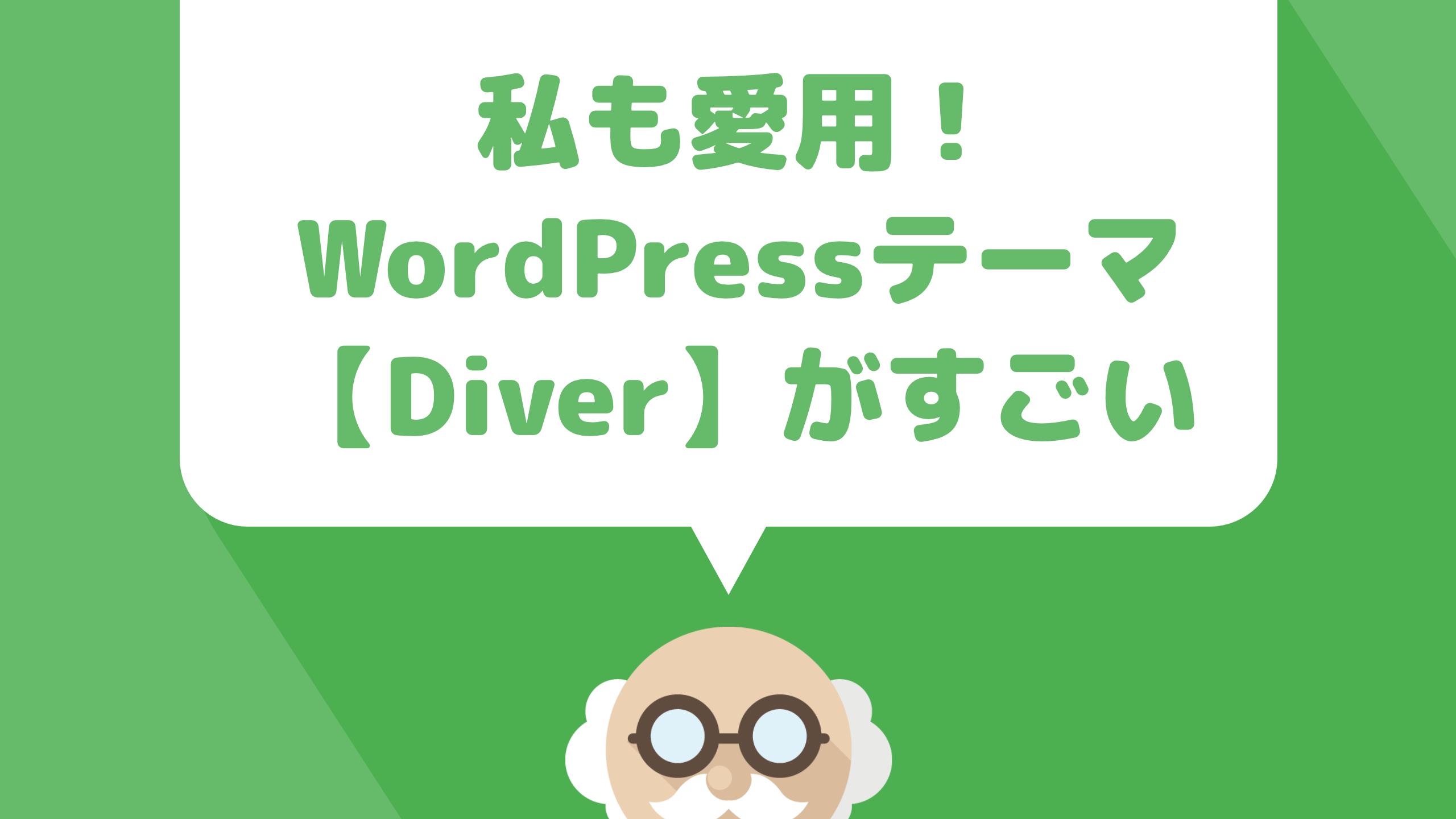 ブログを書くならWordPressテーマ【Diver】が超おすすめ!使い方や便利なカスタマイズ機能を紹介!