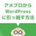 Ameba Blog(アメブロ)からWordPressへ移行したい時の引越し方法やオススメブログテーマ(テンプレート)紹介